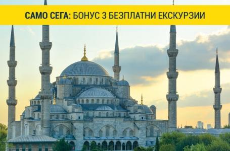 7 дни Гръцки острови с тръгване от Истанбул