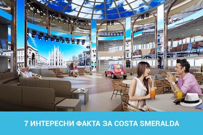 7 интересни факта, които трябва да знаете за Costa Smeralda