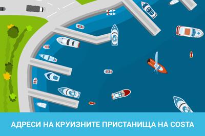 Адреси на круизните пристанища на Costa Cruises