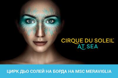 Докоснете се до магията на Цирк дьо Солей на борда на MSC Meraviglia и Bellissima