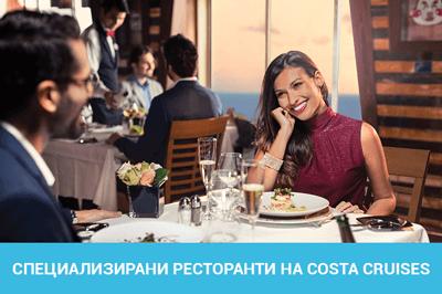 Специализираните ресторанти на корабите на COSTA Cruises