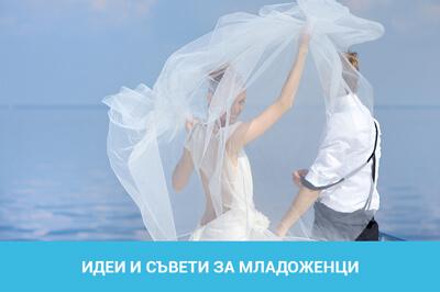 Идеи и съвети за младоженци