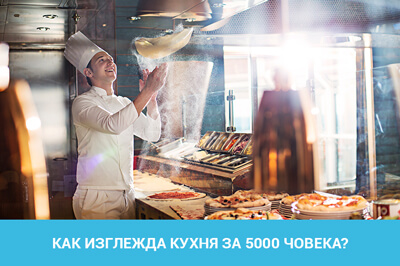 Как изглежда кухня, в която се готви за 5000 човека?