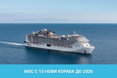MSC с 13 нови кораба в периода 2017 - 2026
