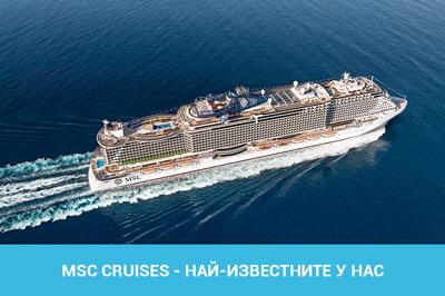 MSC Cruises - най-известните у нас