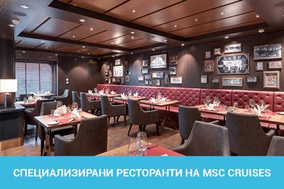 Специализираните ресторанти на корабите на MSC Cruises